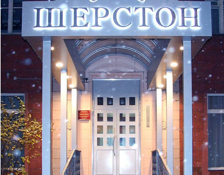 Hotel Sherston Moscou